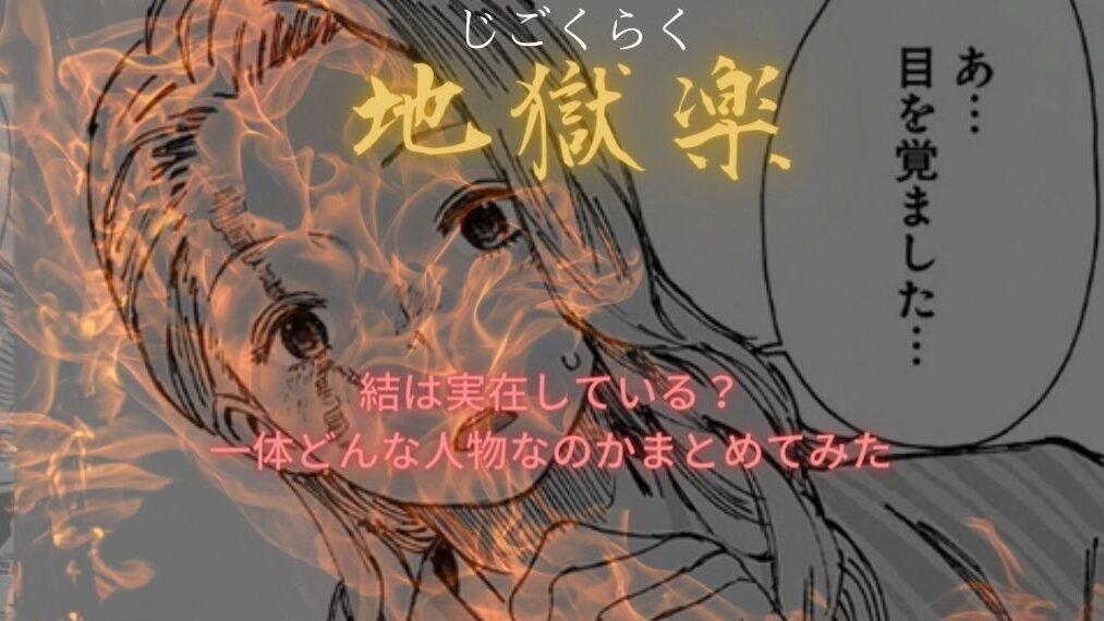地獄 楽 アニメ 化